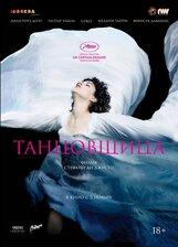 Постер к фильму «Танцовщица»
