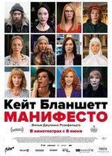 Постер к фильму «Манифесто»