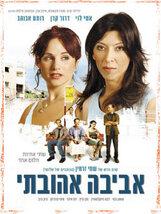 Постер к фильму «Авива, любовь моя»