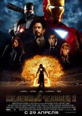Постер к фильму «Железный человек 2 IMAX»
