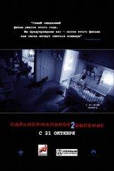 Постер к фильму «Паранормальное явление 2»