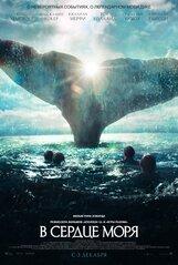 Постер к фильму «В сердце моря IMAX 3D»