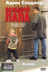 Постер к фильму «Большой папа»