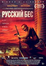 Постер к фильму «Русский Бес»