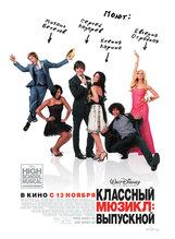 Постер к фильму «Классный мюзикл: Выпускной»