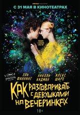 Постер к фильму «Как разговаривать с девушками на вечеринках»
