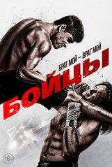Постер к фильму «Бойцы»