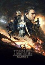 Постер к фильму «Кингсглейв: Последняя фантазия XV»