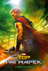 Постер к фильму «Тор: Рагнарёк»