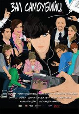 Постер к фильму «Зал самоубийц»