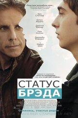 Постер к фильму «Статус Брэда»
