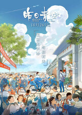 Постер к фильму «Хрустальное небо вчерашнего дня»