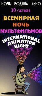 Постер к фильму «Всемирная ночь мультфильмов»