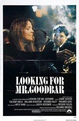 Постер к фильму «В поисках мистера Гудбара»