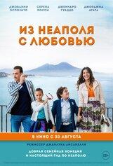 Постер к фильму «Из Неаполя с любовью»