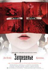 Постер к фильму «Запределье»