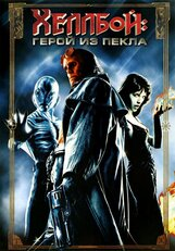 Постер к фильму «Хеллбой: Герой из пекла»