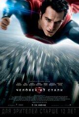 Постер к фильму «Человек из стали 3D»