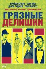 Постер к фильму «Грязные делишки»