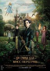 Постер к фильму «Дом странных детей мисс Перегрин»
