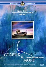 Постер к фильму «Старик и море»