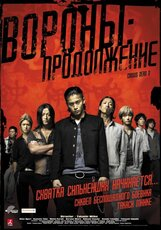 Постер к фильму «Вороны: Продолжение»