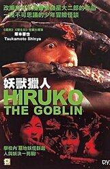 Постер к фильму «Хируко гоблин»
