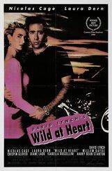 Постер к фильму «Дикие сердцем»