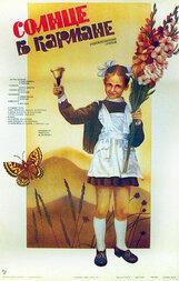 Постер к фильму «Солнце в кармане»