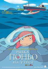 Постер к фильму «Рыбка Поньо на утесе»