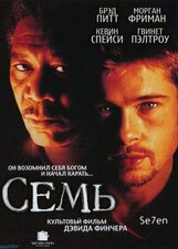 Постер к фильму «Семь»