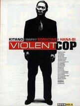 Постер к фильму «Жестокий полицейский»
