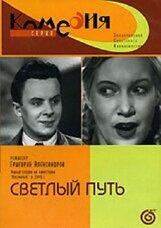Постер к фильму «Светлый путь»
