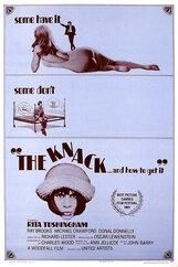 Постер к фильму «Сноровка... и как ее приобрести»