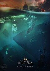 Постер к фильму «Спасти Ленинград»