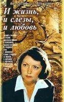 Постер к фильму «И жизнь, и слезы, и любовь»