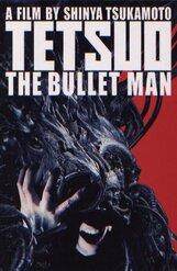 Постер к фильму «Человек-пуля»