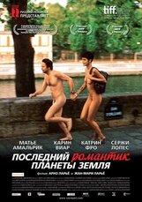 Постер к фильму «Последний романтик планеты Земля»