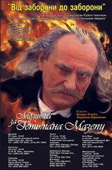 Постер к фильму «Молитва о гетмане Мазепе»