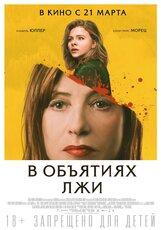 Постер к фильму «В объятиях лжи»