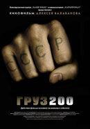 Постер к фильму «Груз 200»