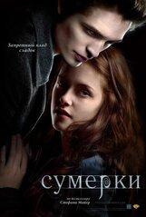 Постер к фильму «Сумерки»