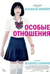Постер к фильму «Особые отношения»