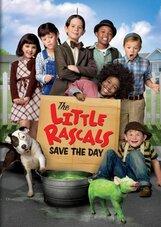 Постер к фильму «Маленькие негодяи спасают положение»