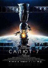 Постер к фильму «Салют-7»