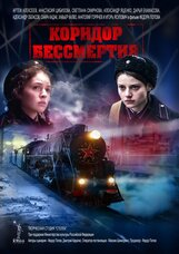Постер к фильму «Коридор бессмертия»