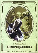 Постер к фильму «Бесприданница»