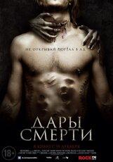 Постер к фильму «Дары смерти»
