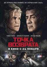 Постер к фильму «Точка возврата»