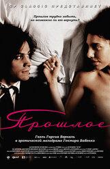 Постер к фильму «Прошлое»